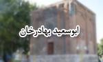 """درگذشت """"ابوسعيد بهادرخان"""" آخرين ايلخان مغول در ايران (736ق)"""