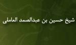 رحلت عالم جليل، شيخ حسين بن عبدالصمد عاملي پدر شيخ بهايي (984 ق)