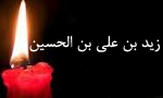 "شهادت حضرت ""زيد"" فرزند امام زين العابدين(ع) در قيام عليه دولت بني اميه (122 ق)"