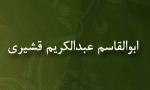 رحلت فقيه جليل ابوالقاسم عبدالكريم بن هوازن قشيري(465 ق)