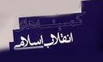 """تشكيل """"كميته انقلاب اسلامي ايران"""" به فرمان امام (1357ش)"""