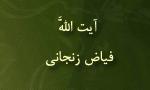 """رحلت فقيه اصولي آيت اللَّه """"فياض زنجاني"""" (1320 ش)"""
