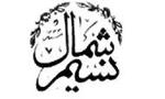 """آغاز انتشار روزنامه """"نسيم شمال"""" به مديريت """"سيداشرفالدين حسيني"""" در رشت (1286ش)"""