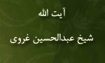 """رحلت عالم بزرگوار آيتاللَّه """"شيخ عبدالحسين غروي"""" (1373 ش)"""