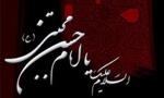 """شهادت """"امام حسن مجتبي(ع)"""" (50 ق)"""