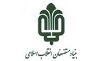 """صدور حكم """"امام خميني""""(ره) مبني بر تشكيل بنياد مستضعفان (1357ش)"""