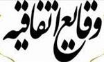 """انتشار روزنامه ي """"وقايع اتفاقيه"""" به دستور اميركبير (1267ق)"""