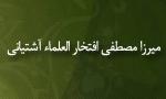 "ترور ""ميرزا مصطفي افتخارالعلماء آشتياني"" در جريان نهضت مشروطه (1288 ش)"