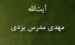 """درگذشت فقيه جليل آيت اللَّه """"مهدي مدرس يزدی"""" (1371 ش)"""