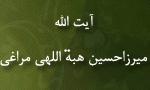 """رحلت فقيه بزرگوار و حكيم الهي، آيت اللَّه """"ميرزاحسين هبة اللهي مراغي"""" (1376 ش)"""