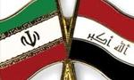 بسته شدن كنسولگري ايران در عراق به دنبال تشديد اختلافات مرزي طرفين (1348 ش)