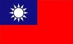 """روز استقلال """"تايوان"""" از چين و تشكيل دولت چين ملي در اين جزيره (1949م)"""