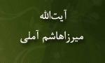 "رحلت آيت اللَّه ""ميرزاهاشم آملي"" فقيه نامدار شيعه(1413 ق)"