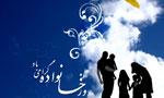 روز بینالمللی خانواده