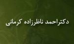 """درگذشت دكتر """"احمد ناظرزاده كرماني"""" نويسنده، اديب و استاد دانشگاه(1355ش)"""