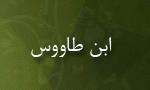 """درگذشت """"ابن طاووس"""" فقيه و اديب مسلمان(693 ق)"""