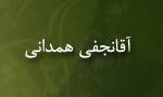 """رحلت عالم رباني و حكيم الهي آيت اللَّه """"سيد محمد حسيني"""" معروف به """"آقانجفي همداني"""" (1375 ش)"""