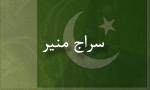 درگذشت (سراج منير) محقق معروف پاكستاني (1369 ش)