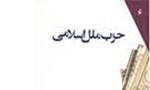 """اعلام دستگيري اعضاي """"حزب ملل اسلامي"""" توسط رژيم پهلوي (1344 ش)"""