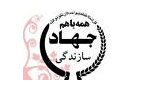 "تشكيل ""جهاد سازندگي"" به فرمان ""حضرت امام خميني""(ره) (1358 ش)"