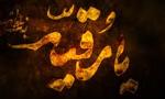 """شهادت """"حضرت رقيه(س)"""" دختر كوچك امام حسين(ع) در شام (61 ق)"""