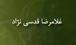 """درگذشت """"غلامرضا قدسي نژاد"""" شاعر معاصر (1368 ش)"""