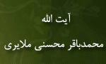 """رحلت فقيه جليل آيت اللَّه """"محمدباقر محسني ملايري"""" (1374 ش)"""