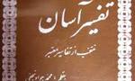 """ارتحال علامه محقق """"محمد جواد نجفی"""" صاحب تفسير آسان (1377ش)"""