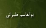 """وفات """"ابوالقاسم طبراني"""" محدث مسلمان(360 ق)"""