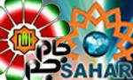 آغاز به کار رسمی شبکه جام جم و سحر سیما (1376ش)