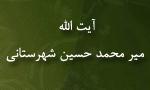 """رحلت حكيم و فقيه بزرگوار آيت اللَّه """"ميرمحمد حسين شهرستاني"""" (1275ش)"""