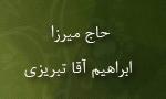 """قتل مبارز مشروطه خواه """"حاج ميرزا ابراهيم آقا تبريزي"""" در تهران (1287 ش)"""