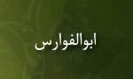 """رحلت """"ابوالفوارس"""" عالم بزرگ مسلمان(754 ق)"""