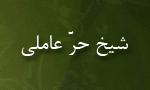 """تولد فقيه بزرگ """"محمد بن حسن عاملي"""" معروف به """"شيخ حرّ عاملي"""" (1033 ق)"""