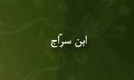 "وفات ""ابن سرّاج"" اديب، شاعر و فقيه مالكي در اندلس(508 ق)"