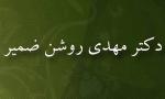 """درگذشت استاد، دكتر """"مهدي روشن ضمير"""" اديب و زبانشناس معاصر (1378 ش)"""