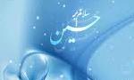 ولادت امام حسين(ع)(4 ق)