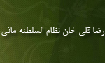 "مرگ ""رضاقلي خان نظام السلطنه مافي"" از رجال دوره مشروطه (1303 ش)"