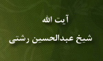 "رحلت فقيه و فيلسوف بزرگ آيتاللَّه ""شيخ عبدالحسين رشتي"" (1332ش)"