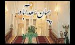 """انعقاد پيمان """"سعد آباد"""" در تهران (1316 ش)"""