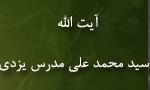 """رحلت فقيه جليل آيت اللَّه """"سيدمحمد علي مدرس يزدي"""" (1380 ش)"""