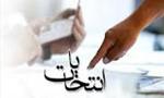 برگزاري دومين دوره انتخابات شوراهاي اسلامي شهر و روستا (1381 ش)