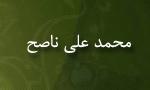 "درگذشت ""محمد علي ناصح"" اديب و شاعر معاصر (1365 ش)"