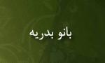 """وفات بانو """"بدريه"""" ملقب به """"امكلثوم"""" دختر """"ملاصدرا"""" از زنان فاضل و اديب(1090 ق)"""