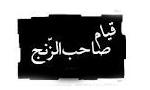 """شكست قيام زنگيان و درگذشت فرمانده ي زنگيان، معروف به """"صاحب الزنج"""" (270 ق)"""