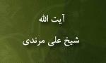"""رحلت فقيه پرهيزگار و عالم جليل آيت اللَّه """"شيخ علي مرندي"""" (1330 ش)"""