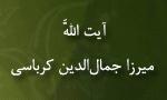 """رحلت فقيه و زاهد بزرگوار، آيت اللَّه """"ميرزا جمال الدين كرباسي"""" (1310 ش)"""