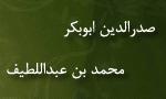 وفات صدرالدين ابوبکر محمد بن عبداللطيف،از رجال شهیر آل خجند (552ق)