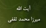 """رحلت آيت اللَّه """"ميرزا محمد ثقفي"""" پدر همسر حضرت امام خميني(ره) (1364 ش)"""