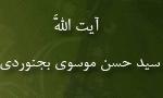 """رحلت عالم رباني سيد العلماء و المجتهدين آيت اللَّه """"سيد حسن موسوي بجنوردي"""" (1354ش)"""